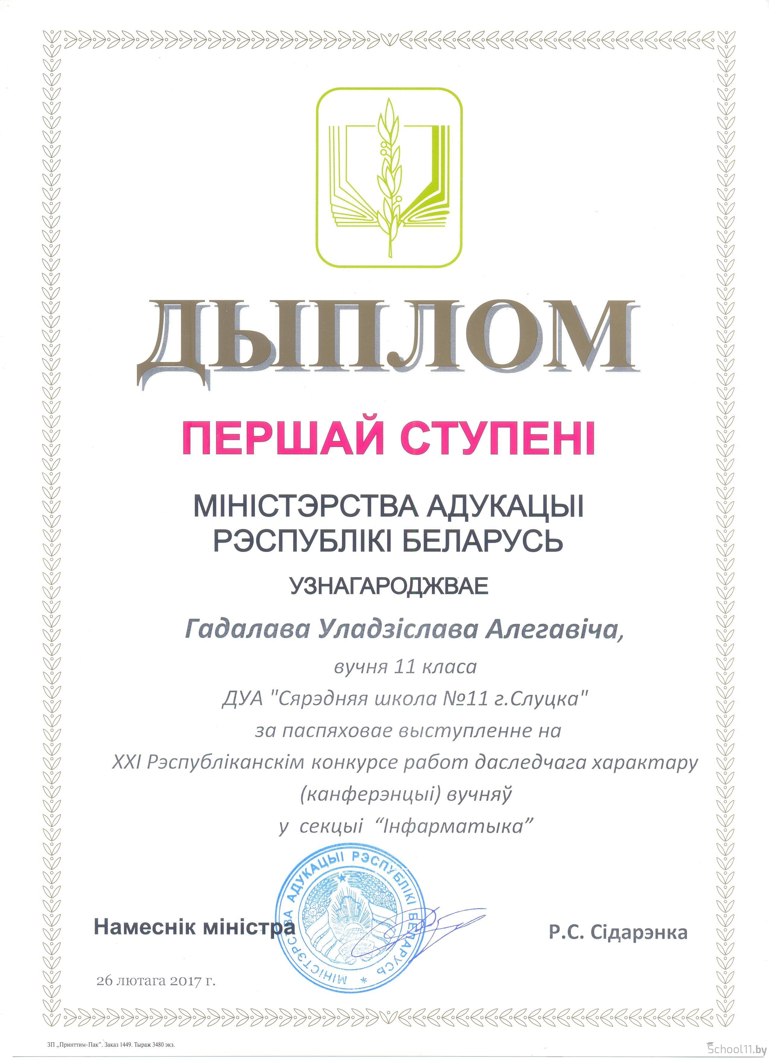 Областной лицей минск конкурс 2017