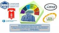 Победа на VIII Международном конкурсе проектно-исследовательских работ школьников