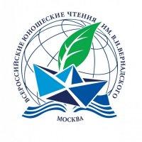 XXVIII Всероссийский открытый конкурс